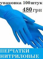 Перчатки нитриловые синие одноразовые без пудры РАЗМЕР S (в упаковке 100шт), рукавички нітрилові одноразові
