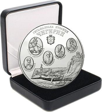 """Срібна монета НБУ """"Чигирин"""""""
