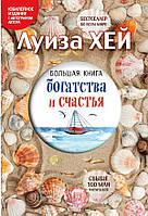 Велика книга багатства і щастя (Подарункове видання) Луїза Хей.