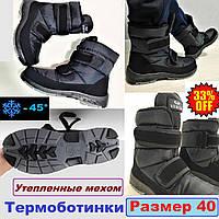 Зимние ботинки дутики, сноубутсы. Термо сапоги спортивные., фото 1