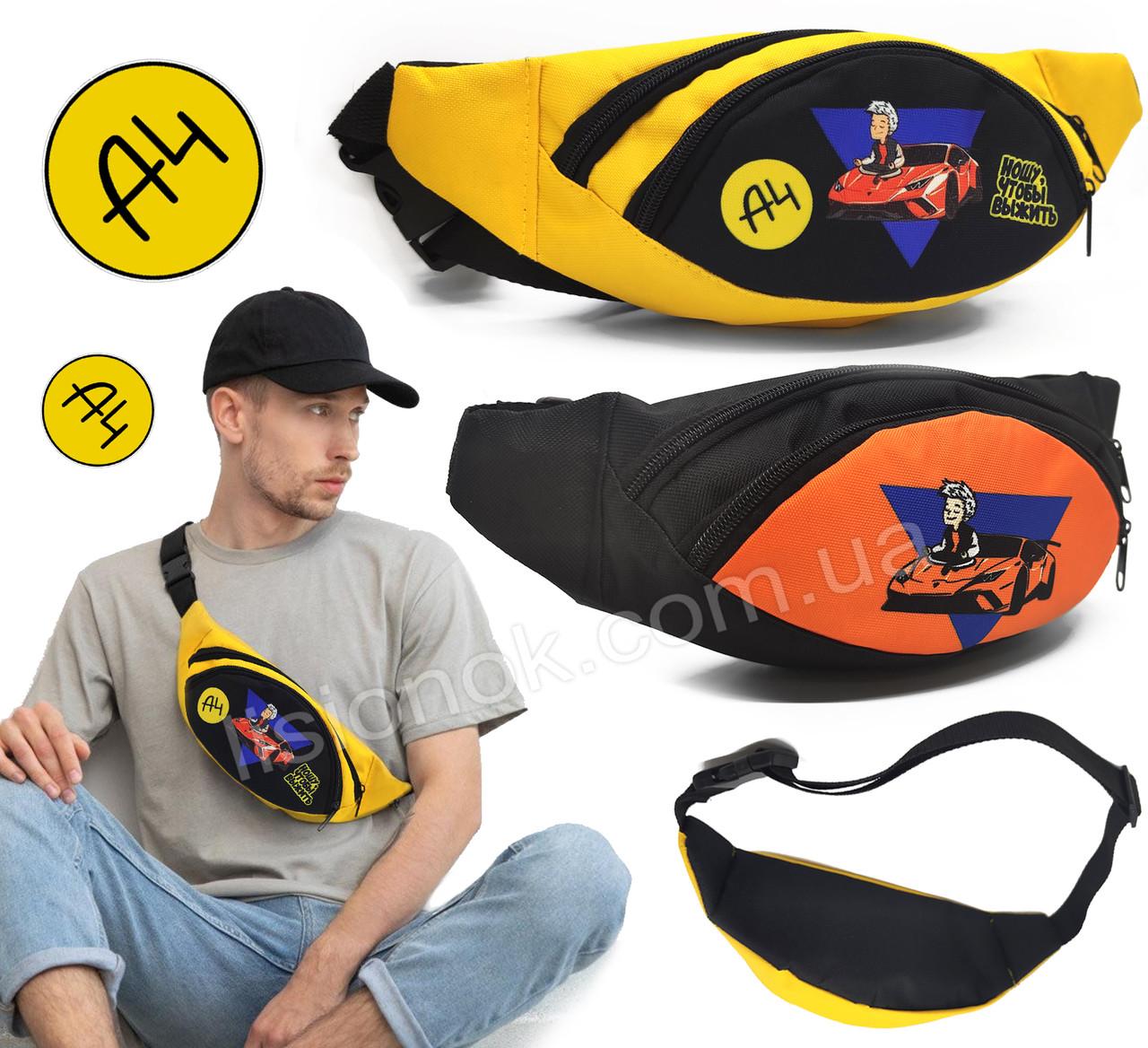 Бананка Влад А4 Ламба, сумка на пояс – практичная, яркая, вместительная