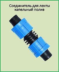 З'єднувач для стрічки крапельний полив (ремонтник) SL002