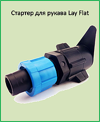 """Стартер для рукава Lay Flat капельный полив SL002(1/2""""L)"""