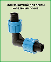 Угол зажимной для ленты капельный полив SL002.3