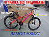 ✅ Горный Подростковый Велосипед Azimut Forest 24 D+ Рама 12,5 СИНИЙ, фото 8