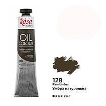 Фарба олійна Rosa Gallery 45 мл Умбра натуральна 3260128