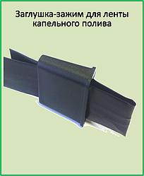 Заглушка-затиск для стрічки краплинного поливу