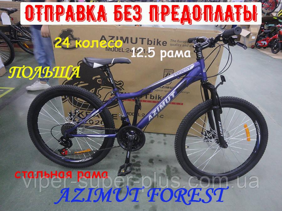 ✅ Горный Подростковый Велосипед Azimut Forest 24 D+ Рама 12,5 СИНИЙ
