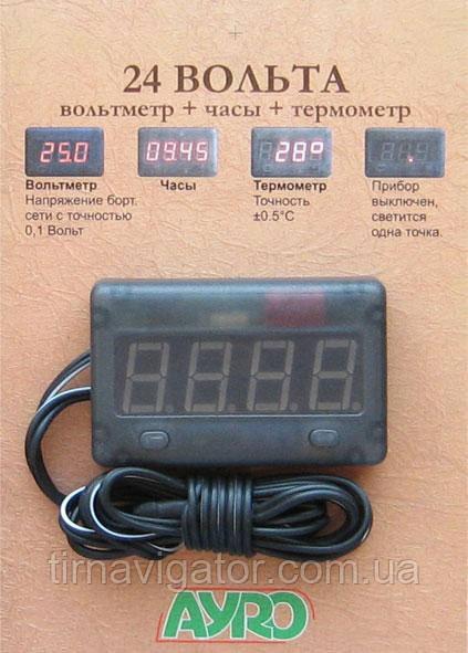 Вольтметр в корпусе 24В + Термометр + Часы (AYRO)