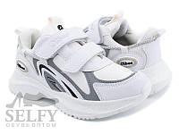 Кросівки дитячі Clibee F987 white 32,33,35
