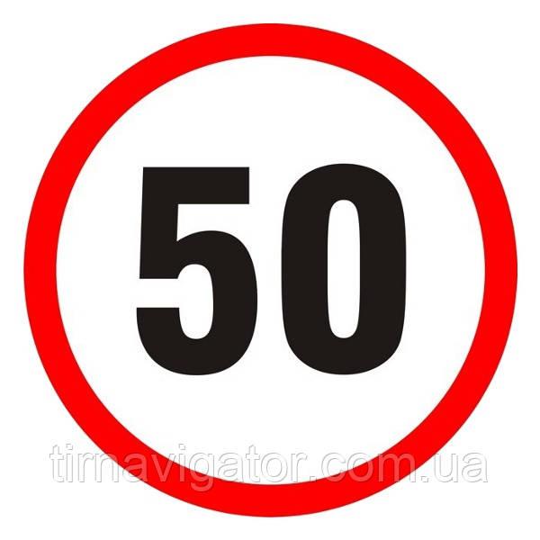 Наклейка ограничения скорости 50км D=200мм светоотражающая