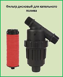 Дисковий фільтр 3/4 для крапельного поливу (самопромивний)