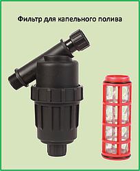 Сітчастий фільтр 3/4 для крапельного поливу (самопромивний)