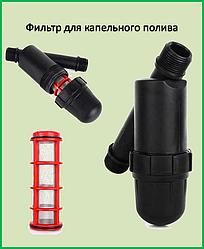 Сітчастий фільтр 1 для крапельного поливу