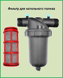Сітчастий фільтр 1 1/2 для крапельного поливу