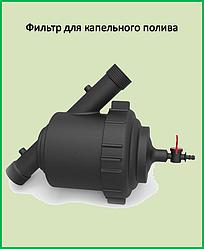 Дисковый фильтр 2 для капельного полива