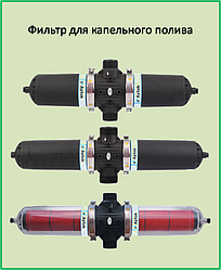 Дисковий фільтр 4 для крапельного поливу
