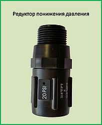 Редуктор зниження тиску з 5,5 до 1,38 бар з зовнішньою різьбою