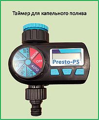 Таймер електричний програмований Presto-PS для крапельного поливу (7701)