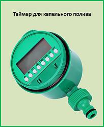 Таймер електричний програмований (9004)