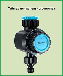 Таймер поливу presto-ps механічний до 120 хвилин (7735)