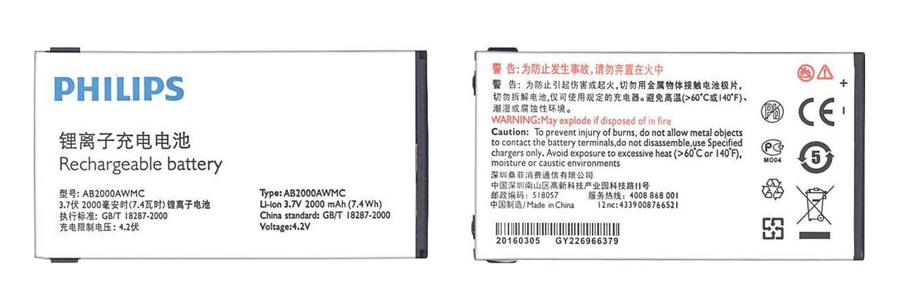 Оригинальная аккумуляторная батарея для Philips AB2000AWMC 3.7V White 2000mAh 7.4Wh