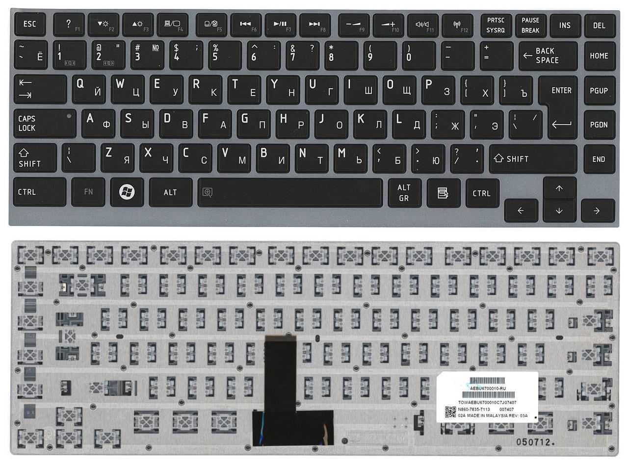 Клавиатура Toshiba Satellite (Z930, U900, U920T, U840, U800) Black, (Gray Frame) RU