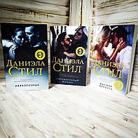 Комплект книг Даниэлы Стил Неразлучные + Голубоглазый юноша + Высшая милость