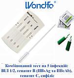 Комбінований тест на 5 інфекцій: ВІЛ 1/2, гепатиту В (HBsAg), гепатит В (HBcAb), гепатит С, сифіліс (Wondfo®), фото 2