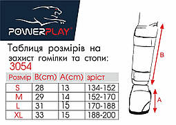 Захист гомілки і стопи PowerPlay 3054 S Чорний, фото 2