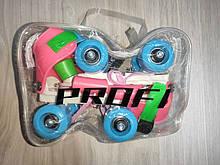 Ролики арт 0053 квадровые,раздв,бакл+шнур,стель16 см(+2,5 см),колеса 4,5 см в сумці,рожеві рожевий