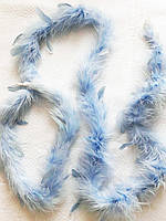 "Боа пух марабу 1,8 м 25 грам, ніжно голубий з пір""ям"