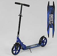"""Складной двухколесный самокат для ребенка с большими колесами и ножным тормозом """"Best Scooter"""" 46077, синий"""