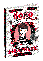 Коко. Щоденник. Нотатки дівчинки-вампіра. Книга 1