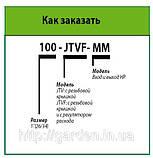 Электромагнитный клапан 100-JTVF. Автоматический полив Rain Bird, фото 3