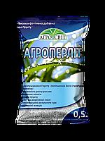 Агроперліт, 0,5 л