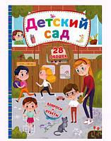 Книга с секретными окошками. Детский сад, рус, Crystal Book, книга для ребенка,crystal book,литература