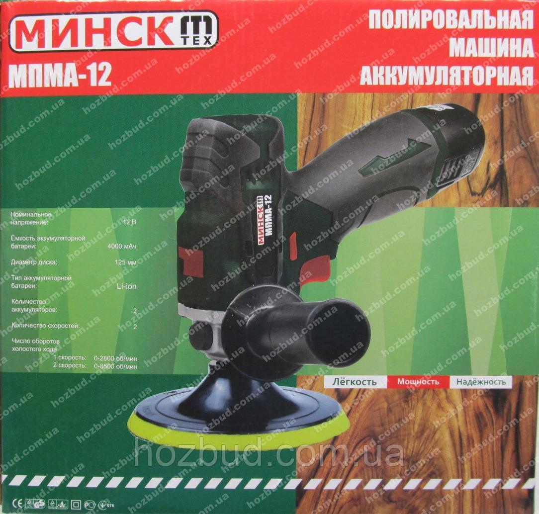 Аккумуляторная полировальная машина Минск МПМА-12 (12 V)