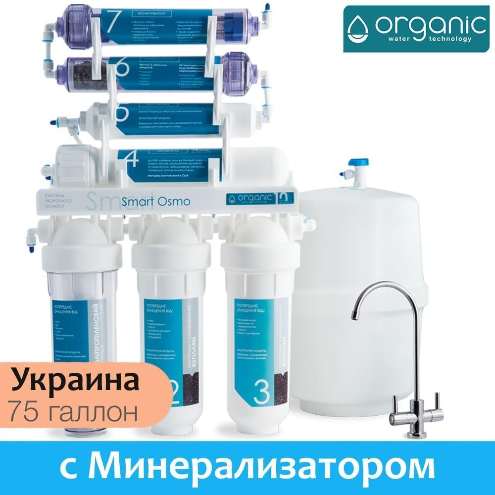 Фільтр зворотного осмосу Organic Smart Osmo 7 мінералізатор і біоактиватор