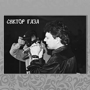 Плакат Сектор газа 04