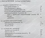 Шуруповерт аккумуляторный Минск МША-18 (18V, в чемодане), фото 2