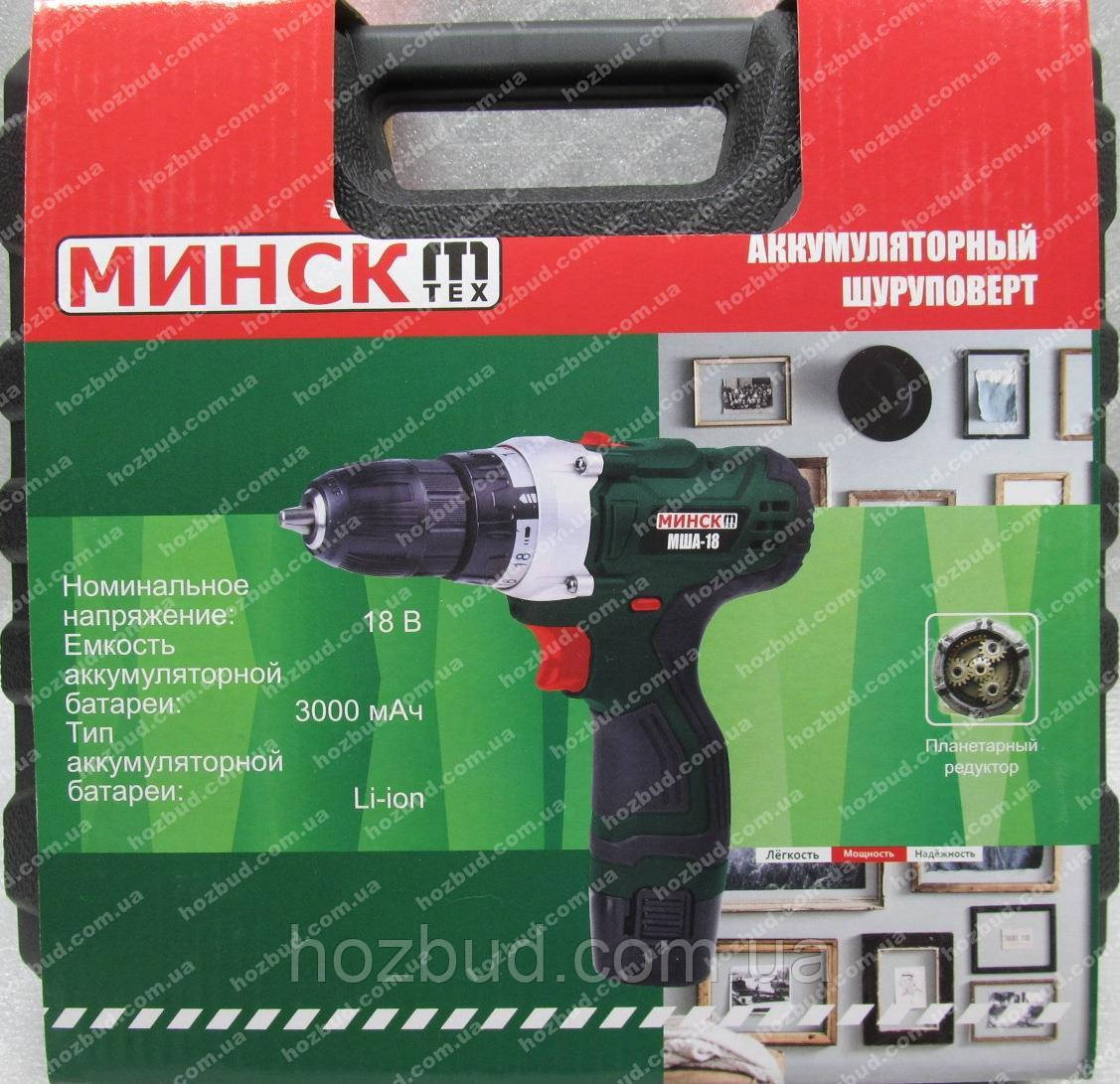 Шуруповерт аккумуляторный Минск МША-18 (18V, в чемодане)