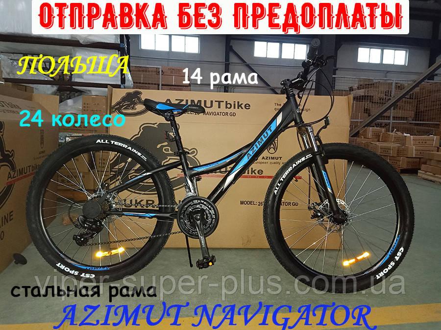 ✅ Горный Подростковый Велосипед Azimut Navigator 24 GD Рама 14 SHIMANO Черно-Синий