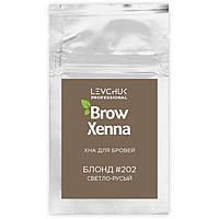 Хна для фарбування брів BrowXenna Блонд #202, САШІ