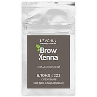 Хна для фарбування брів BrowXenna #203, САШЕ