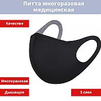 Многоразовая защитная маска Питта | Pitta