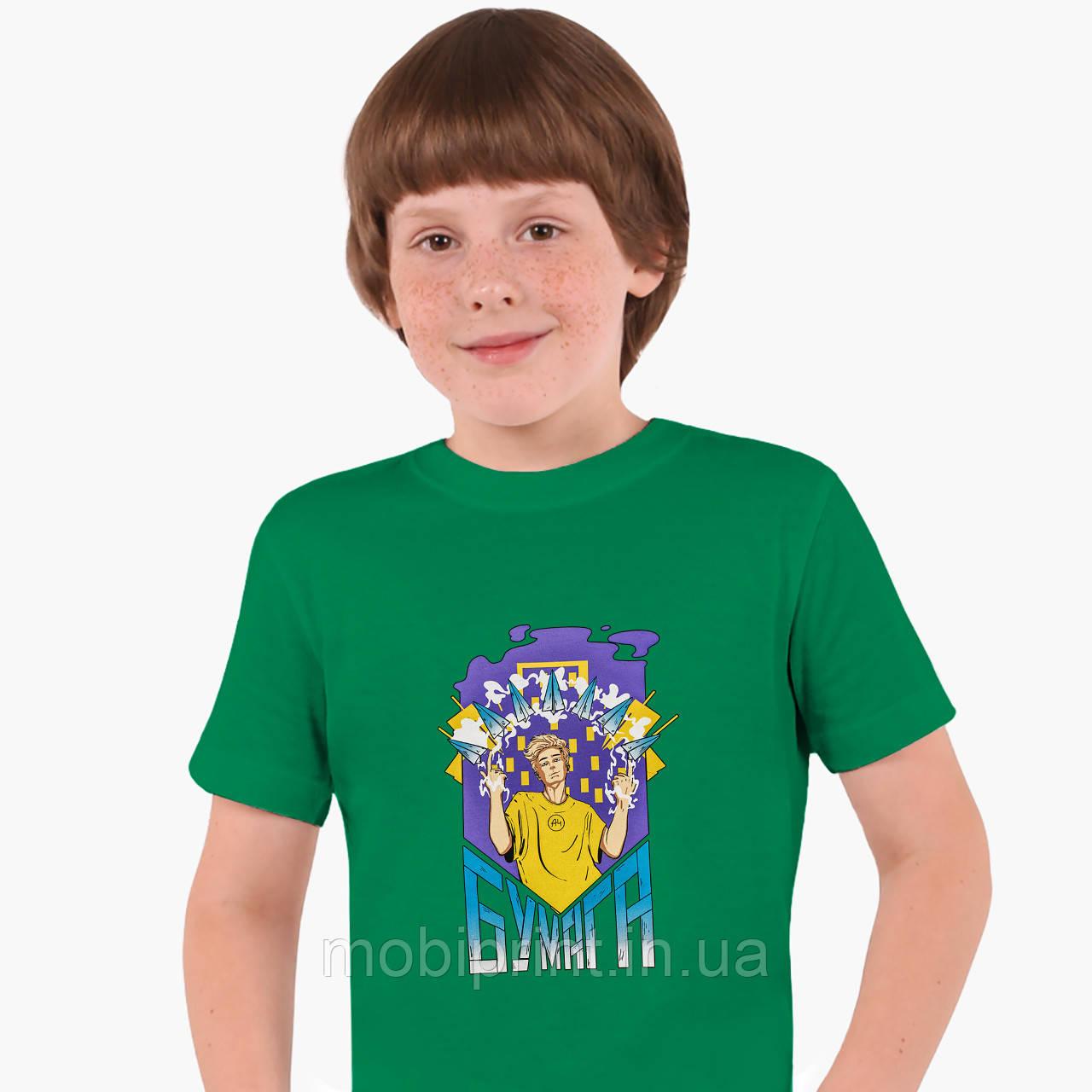 Дитяча футболка для хлопчиків блогер Влад Папір А4 (blogger Vlad A4) (25186-2617) Зелений