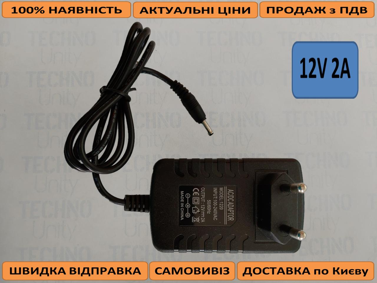 Блок питания для ноутбука Vinga Yepo 12В 2А 24Вт (аналог VPA-1202001) кабель 90см