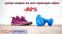 супер скида -50% на всю мужскую обувь