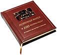 "Книга в кожаном переплете с тиснением на коже ""История вина в 100 бутылках. От Бахуса до Бордо и дальше"", фото 3"